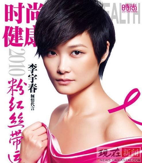 李宇春加盟粉红丝带露香肩拍杂志封面