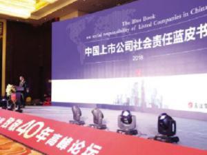 蓝皮书八万字详解中国上市公司社会责任 与会嘉宾认为有高度、有纵深、有情怀
