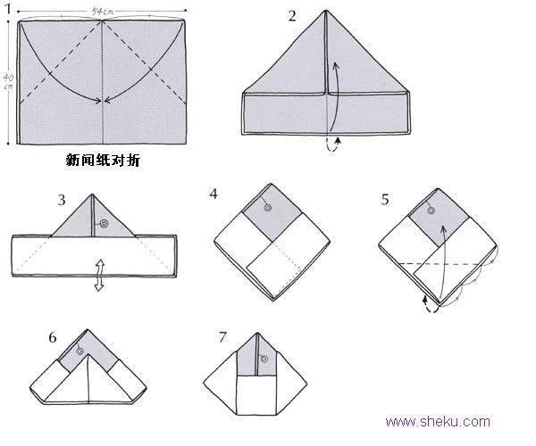 双层小船的折法图解