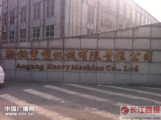 鞍钢重型机械公司铸钢厂发生喷爆事故 已造成13人死亡