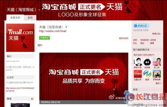 """淘宝商城改名""""天猫"""" 中国网站携""""动物""""打天下"""