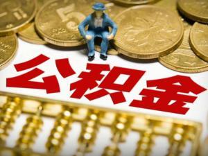 多地调公积金缴存上限 这个城市最多缴6214元超北京