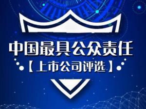 """长江商报""""最具公众责任""""上市公司参评名单发布"""