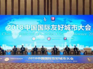 中国新增5对国际友好城市