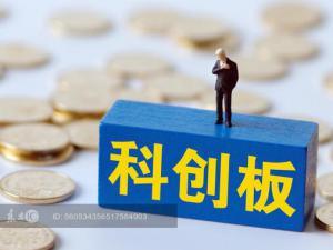 抢抓科创板机遇 中国地方政府助推企业密集上市