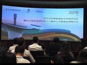 2018武汉中欧新能源技术洽谈会在汉举办