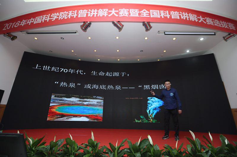 """43位中科院大咖烹制""""科学大餐"""" 中科院首届科普讲解大赛在武汉植物园举办"""