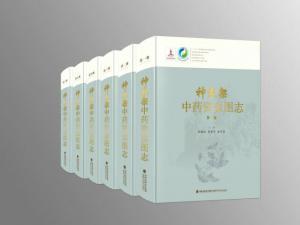 《神农架中药资源图志》全球首发 被纳入中国中药资源大典