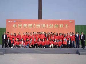 小米武汉基地正式开工 打造人工智能光谷新高地
