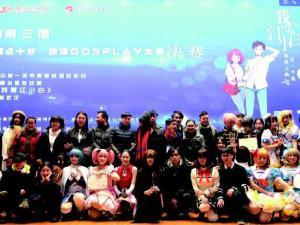 """长江商报第三届""""两点十分""""cosplay大赛完美收官"""