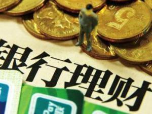 银行理财收益上涨 40家银行平均预期收益率超过5%