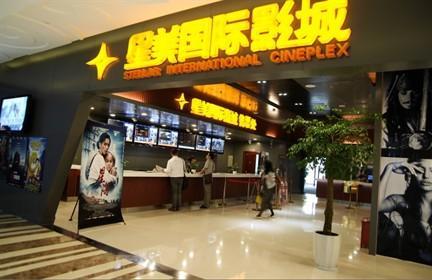 影院无法放映 星美市值两天缩水3亿港元