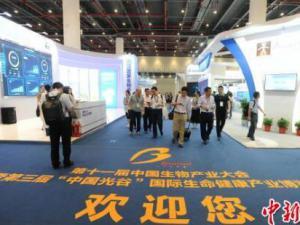 """第三届""""中国光谷""""国际生命健康产业博览会签约金额达130亿元"""