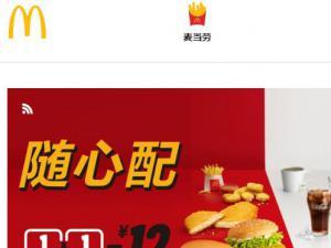 麦当劳斥资3亿美元收购科技公司  向智能化服务进军