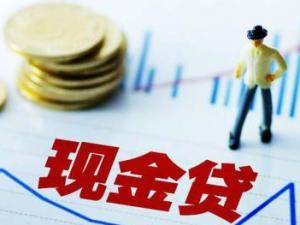 """变相""""现金贷""""重出江湖 利率畸高个别竟超1000%"""