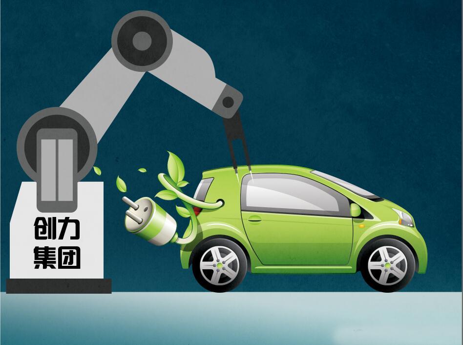 创力集团新能源汽车亏1950万 六大股东拟合计减持9%股份