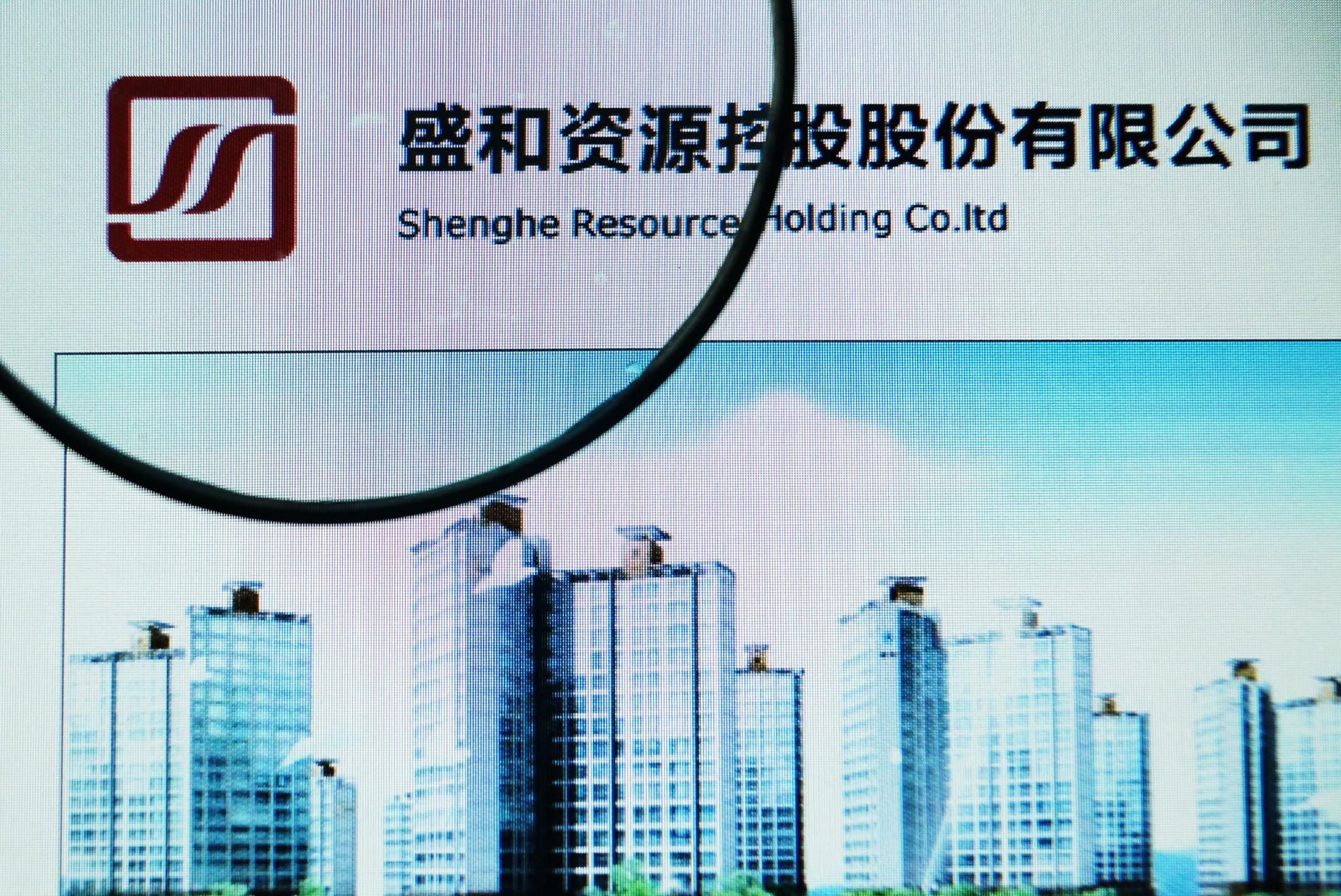 盛和资源打组合拳维稳股价 33亿并购增厚业绩净利涨四成