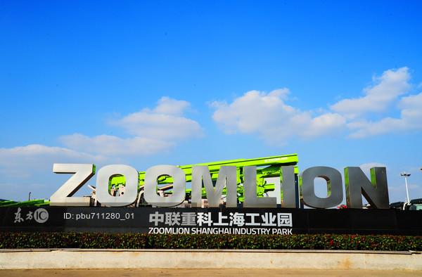 中联重科品牌价值一年飙升80亿 帮扶超4万贫困大学新生入学
