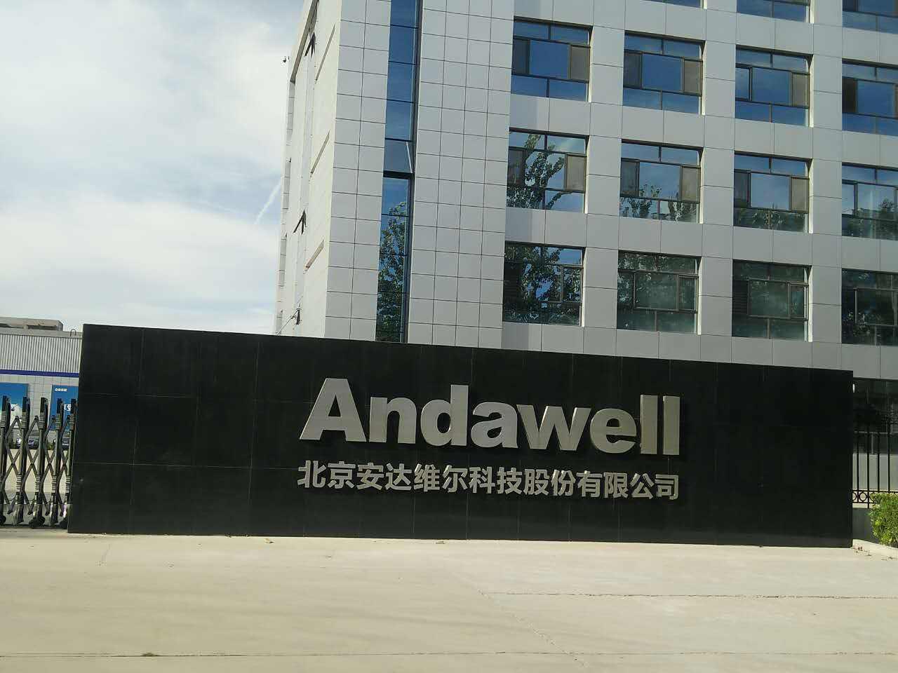 安达维尔应收账款3.4亿增89% 连续6季度现金流为负盈利质量堪忧