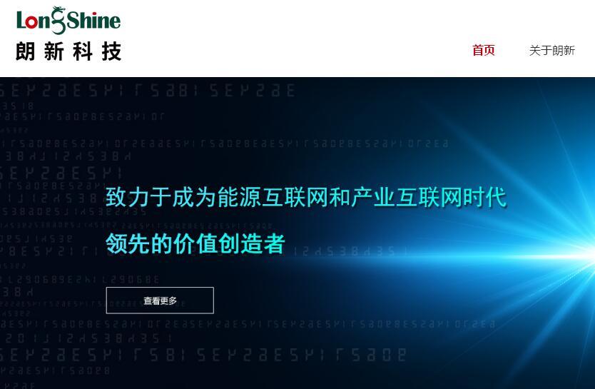 """朗新科技38亿收购""""绑定""""蚂蚁金服"""
