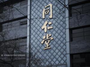 """同仁堂因""""问题蜂蜜""""被罚1400余万  澳门永利集团亏1.14亿同比下滑约4354%"""