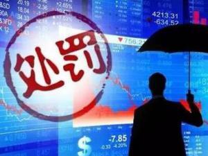 春兴精工实控人内幕交易反亏2820万 拟十年禁入市场质押率超97%