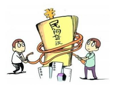 四部门联合发文规范民间借贷行为