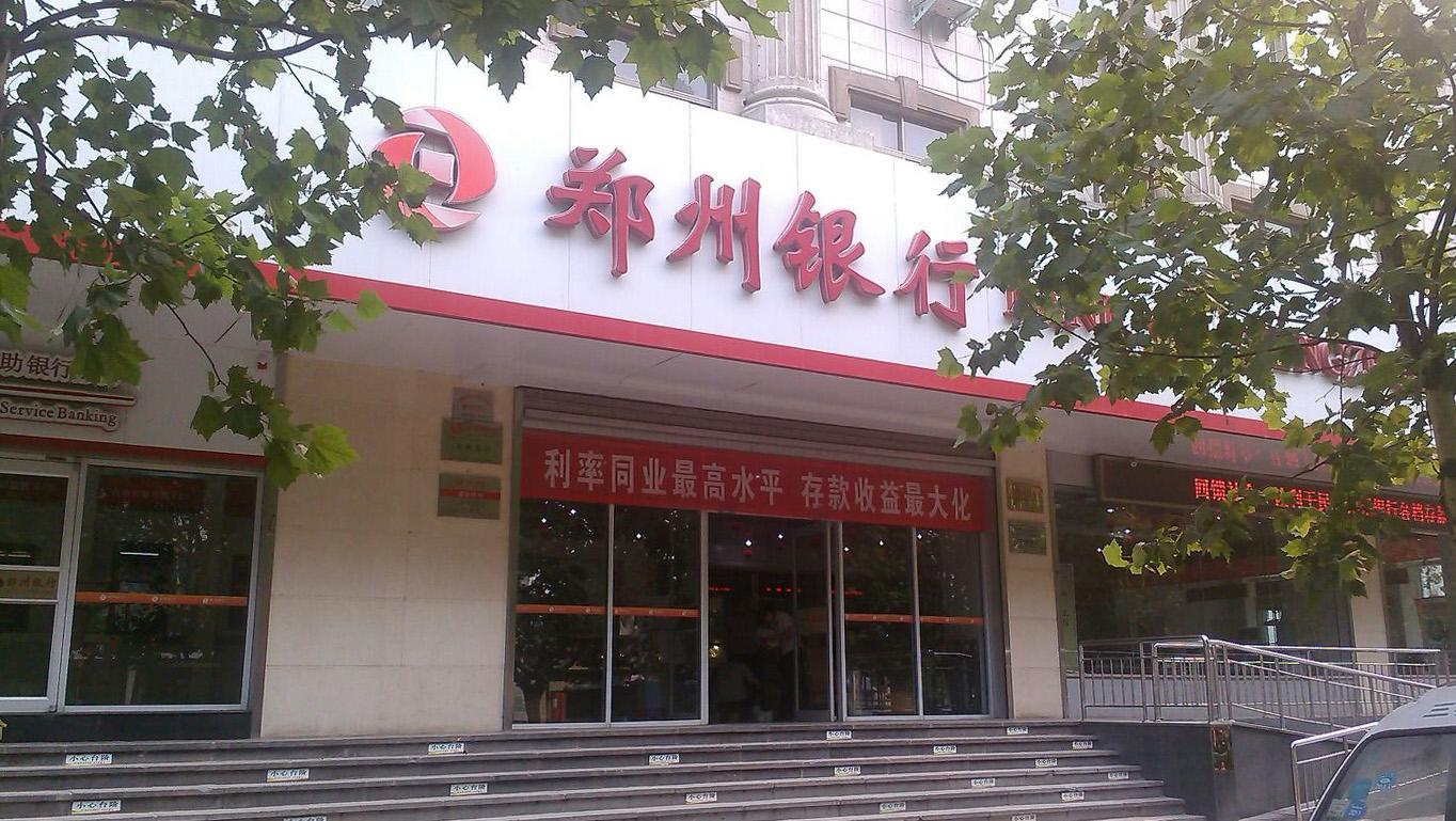 郑州银行返A首晒业绩:单季澳门永利集团降1% 拨备覆盖率与监管红线仅差7.75%