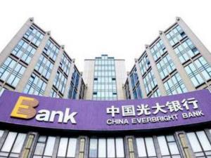 光大银行开户送体验金增4% 盈利能力微降