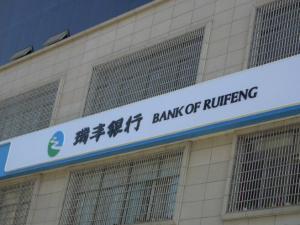 瑞丰银行3年股权转让1311笔超5亿 闲置12年土地被蹊跷回购变现2.52亿