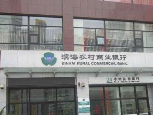 滨海银行股东关联方贷款余额37亿 一级资本充足率8.55%触及监管红线