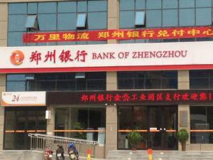 郑州银行不良贷款率5年翻两倍 逾期贷款3年增48亿被指不良率造假