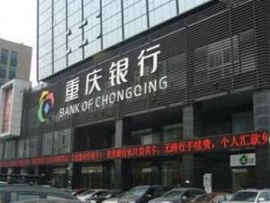 重庆银行不良贷款率5年增3.1倍 融资83亿难阻核心资本充足率连降
