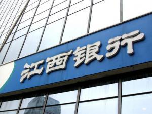 江西银行上市两月不良升至1.7% 理财手续费暴跌92%涉诉金额15.5亿