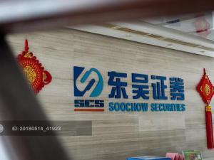 东吴证券澳门永利集团降九成 市值蒸发130亿居A股券商之首