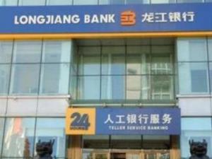 """龙江银行不良率2.22%远高开户免费送体验金均值 谋划上市6年引""""民资混改""""激发活力"""