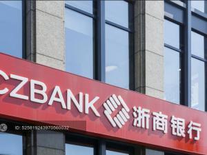 浙商银行4年收69笔罚单 融资290亿资本金仍承压