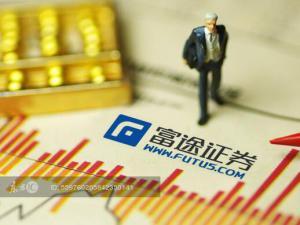 富途证券拟赴美上市 无中国大陆业务许可存监管风险