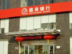徽商银行营收增1.2倍 资本金下滑融资257亿减压