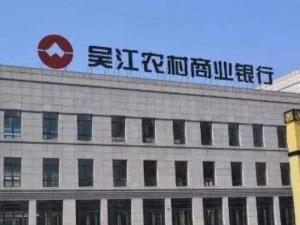 吴江银行不良率1.31% 贷款质量连续三年提升