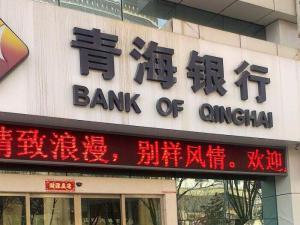 青海银行不良贷款率4年增两倍 10亿业绩目标承压