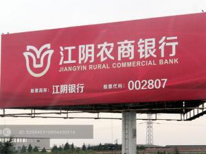 江阴银行投资收益劲增占营收两成  资产减值损失超14亿营业利润降21%