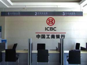 工行电子银行总交易额646万亿