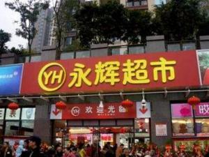 永辉超市新零售困局:单月5上黑榜 半年营收增6倍净利亏3.9亿