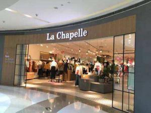 拉夏贝尔一年关店179家  销售费60亿增38%拖累净利