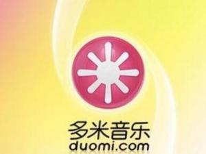 """多米音乐停运 音乐版权""""大战""""暂歇"""