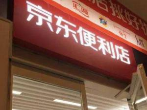 """京东便利店仅50%商品来自京东 加盟模式被指""""不伦不类""""难防假货"""
