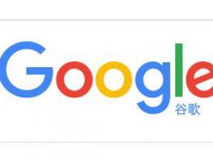 """谷歌斥资26亿美元收购数据分析公司加强""""多云战略""""追赶亚马逊"""