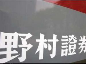 日本第一大券商野村向中国证监会提交持股51%申请