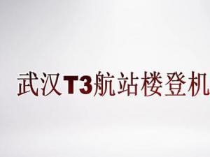 武汉T3航站楼登机指南
